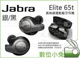 數位小兔【Jabra Elite 65t 無線運動藍牙耳機鉑 銀/黑】IP55防水 無線 立體聲 藍芽耳機 公司貨