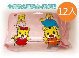 【留】台農純水濕紙巾 80抽 一箱12包-巧虎版 濕巾 嬰兒柔濕巾 護膚 優美科 台灣製造 WWP-T080CX12