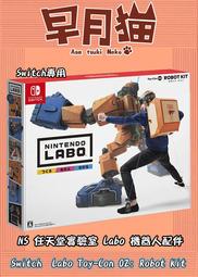 【早月貓】任天堂 日版 Switch NS 任天堂實驗室 Labo Toy-Con 02 Robot Kit 機器人