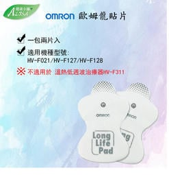 OMRON歐姆龍低週波貼片 電療貼片 低週波電療器貼片 電極片 歐姆龍貼片
