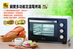 《Cool歐時尚家電》【鍋寶】17L多功能定溫電烤箱(OV-1750-D)