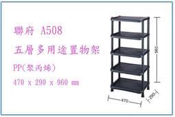 『 峻呈 』(全台滿千免運 不含偏遠 可議價) 聯府 A508 五層多用途置物架 收納櫃 整理架