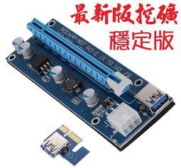 筆電 顯卡提升 挖礦 pci-e pcie 轉接卡1X轉16X延長線 USB 挖礦 轉接板 乙太幣eth zec 轉接卡
