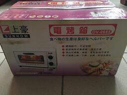 全新 上豪 電烤箱 OV-0685 6L 雙旋鈕 烤箱