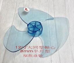 DO嘟嘟DO A級厚款12吋/14吋/16吋電風扇葉片/電扇葉/適用市售大同/東元/三洋/歌林/聲寶各家品牌