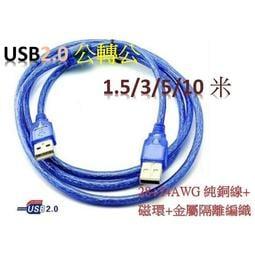 USB 2.0 hub A公-A公 USB延長線 1.5米/3米/5米/10米 USB公轉公 純銅蕊線+磁環