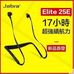 虹華數位 ㊣ 全新 Jabra Elite 25E 頸掛式 來電震動 磁吸設計 藍牙 藍芽 耳機 減壓 運動型 黑/銀
