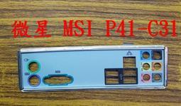 臺南 【數位資訊】微星 MSI P41-C31 主機板擋板 專用檔板 檔片 賣$40