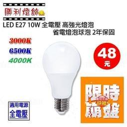ღ勝利燈飾ღ E27 10W 亮度12W LED 比旭光更亮保固更長 燈泡 球泡2年保固 限時崩盤48/顆 非舞光 億光