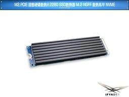 【洋將】M2.PCIe 2280 固態硬碟散熱片 SSD散熱器 M.2 NGFF 散熱馬甲 NVMe $S