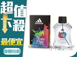 《小平頭香水店》Adidas 愛迪達-五人團隊 運動男性淡香水 香水空瓶分裝5ML