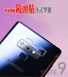 鏡頭貼 NOTE9 S9+ Note8 S8+ A8+ A6+ J7+ Star 2018 三星 保護貼
