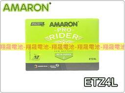 彰化員林翔晟電池-全新AMARON愛馬龍機車電池ETZ4L(通用YTX4L/GTX4L)