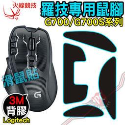 [ PC PARTY ] 火線競技 羅技 Logitech G700 G700S 滑鼠貼 鼠腳 鼠貼