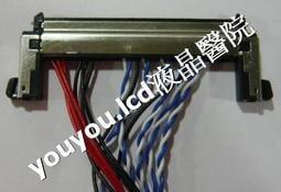 液晶電視屏線,FI-X30H-D8黑色帶卡勾-1SAMSUNG三星LTI400wt-l01