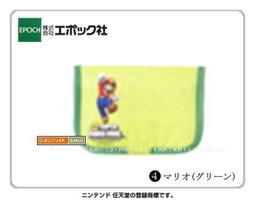 EPOCH Nintendo DS 超級瑪莉歐 NDS 收納包カードケース - 4.綠