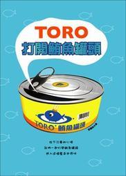 打開鮪魚罐頭toro 寫真書 ENERGY 關島實拍