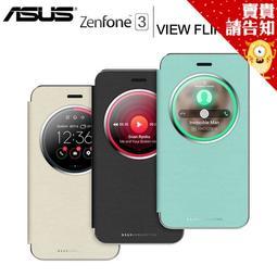 原廠 皮套 華碩ASUS ZenFone 3 ZE520KL / ZE552KL 手機 保護 開視窗 出清【賣貴請告知】