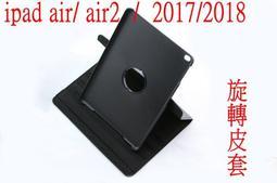 瑕疵品 壓壞破裂的 ipad air air2 2017 2018 旋轉 支架 保護套 皮套 可站立 束帶