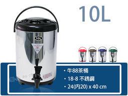 ~餐具師傅~【牛88-10L(黑)】牛88茶桶 日式不鏽鋼保溫茶桶不銹鋼桶 紅茶桶 飲料桶 保溫桶