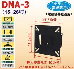 【真便宜】DNA-3 液晶電視小型壁掛架 固定型 電腦螢幕也適用 15~26吋