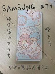 係真的嗎台灣三麗鷗授權雙子星 SAMSUNG A71 卡通皮套 皮套 手機殼 保護套 手機套 花園