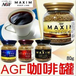 ~舞味本舖~日本製造原裝進口 AGF Maxim咖啡罐 經典原味/香醇摩卡/深焙煎/華麗香醇 80g 玻璃罐裝 熱銷經典