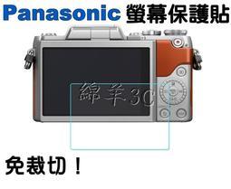 Panasonic 液晶螢幕保護貼 GF9 GF9X GF8 GF8X GF8K GX8 ZS45 保護膜 另皮套相機包