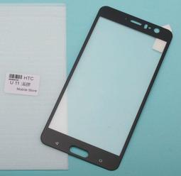 HTC 手機保護鋼化玻璃膜 HTC U11 螢幕保護貼