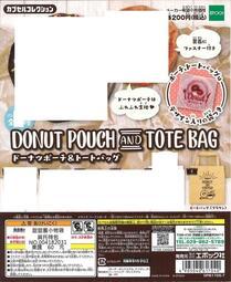 &線上扭蛋機& 甜甜圈小物袋與托特包 ~單賣1款