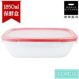 超取免運~【美國康寧CORELLE】純白輕採玻璃保鮮盒 長方形1850ml