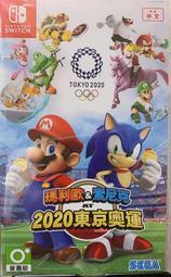 [便宜遊戲館] NS 瑪利歐&索尼克 AT 2020 東京奧運 亞中文版亞版中文版 SWITCH