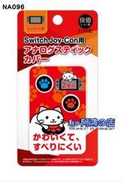 阿鴻の店-【全新現貨】Nintendo Switch 良值 貓掌 搖桿套 蘑菇頭 藍紅黑配色款 [NA096]