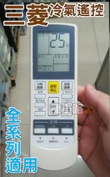 1-5天天寄 三菱 MITSUBISHI冷氣遙控器 【全系列適用】三菱 變頻 窗型 分離式 冷氣遙控器 AR-MS1