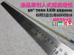 【小劉液晶】全新高亮LED側入式燈條50吋7020燈珠553mm液晶電視通用燈條/液晶螢幕通用燈條/側入式面板/取代原廠