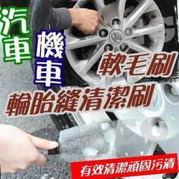 M1B25 一字型輪胎縫清潔刷 鋁圈輪胎刷 輪框刷 最新寬版 車用 輪胎刷 輪胎清潔 T字輪框刷 輪鼓刷