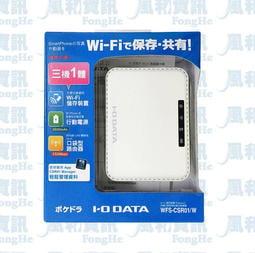 I-O DATA POKEDORA WFS-CSR01/W 行動充電無線分享雲【風和資訊小舖】