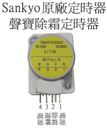 【金龍電子】聲寶  除霜定時器  聲寶牌除霜定時器  冰箱除霜定時器  (黃)  TMDF702ZA2