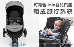 新款JBB81900A送雨罩joie奇哥Litetrax豪華休旅推車秒收嬰兒車手推車三輪嬰兒推車非舊款JBB64300A