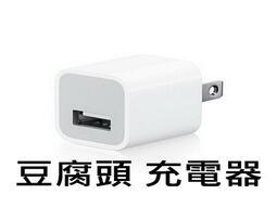 醬醬小店 充電器 充電頭 iPhone 豆腐頭 小白頭 5v 1A 2A