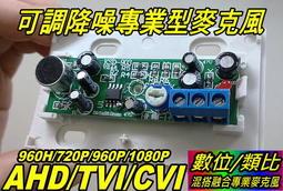 專業型可調式收音器 竊聽 集音器 麥克風 監控卡 拾音器 隱藏式錄音/蒐證最佳產品 靈敏度可調 消除雜音