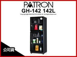 【薪創臺中NOVA】PATRON 寶藏閣 GH-142 142L 電子指針系列 防潮箱 公司貨 收藏箱 五年保固 除濕