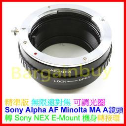 精準版 可調光圈切換鈕 Sony AF Minolta MA A Alpha DT 鏡頭轉接索尼 Sony NEX E-Mount 轉接環 NEX-FS700 NEX-FS100 NEX-VG10