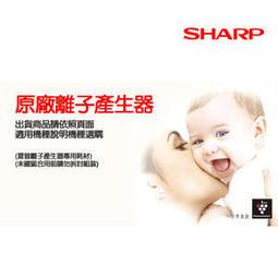 ‵(預購、需7~14工作天) SHARP 夏普  自動除菌離子產生器交換元件  IZ-CCL15E