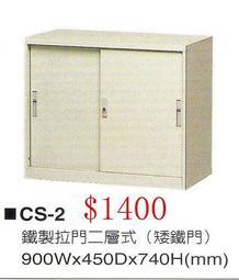 ☆ 大富精緻品傢具 ☆《CS-2 鐵製拉門二層式公文櫃》衣櫃-鐵櫃-OA辦公桌-OA屏風-免運