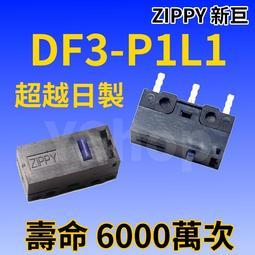 買十送一 ZIPPY DF3-P1L1 滑鼠微動開關 六千萬次超長壽命 電競滑鼠 滑鼠按鍵 滑鼠開關 滑鼠維修 滑鼠連點