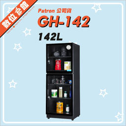 【可議價請私訊 8月底前贈軟墊】數位e館 公司貨 寶藏閣 PATRON GH-142 142L 電子指針系列 電子防潮箱