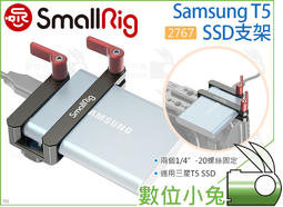 免睡攝影【SmallRig 2767 Samsung T5 SSD 外接硬碟 固定支架】安裝座 兔籠 承架 穩定架 提籠