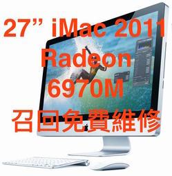 (163)省錢+長知識-27 iMac Radeon 6970M 機瘟顯卡免費召回維修 (2011至12厚款iMac)