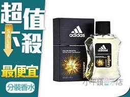 《小平頭香水店》 Adidas Victory League 愛迪達 卓越自信 運動男性淡香水 5ML香水分享瓶